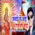 Listen to Jaldi Se Aai Sherawali Mai from Jaldi Se Aai Sherawali Mai