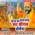 Listen to Bharat Ka Bachcha Bachcha from Bharat Ka Bachcha Bachcha Jai Shree Ram Bolega
