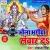 Listen to Diha Hamke Dulha Dildar from Bhola Bhagiya Sawar Da