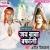 Listen to Bhangiya Me Kawan Maja from Jai Baba Barfani