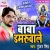 Listen to Tempoo Se Devghar from Baba Damru Wale
