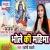 Listen to Sabhe Hamke Banjhin Kahe from Bhole Ki Mahima