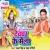 Listen to Bas Khala Bhang Ke Gola from Devghar Ke Mela