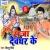 Listen to Kanwar Utha Ke Devghar from Raja Devghar Ke