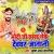 Listen to Rimjhim Barsela from Modi Ji Kanwar Leke Devghar Jatani