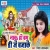Listen to Bhagiya Na Pisai from Nacha Ho Bam Dj Bajake