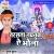Listen to Kaise Aai Babadham Nagari from Tarasata Nayanawa A Bhola