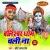 Listen to Silawatiya Gail Fut from Balishwar Dham Chali Na