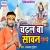 Listen to Chadhal Ba Sawan Saiya  from Chadhal Ba Sawan