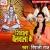 Listen to Jal Chadhi Na Somar Ke from Shiwala Bail Wala Ke