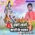 Listen to Bhole Ke Geet Gawele from Swarg Lage Kashi Ke Nazara