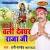 Listen to Chali Deoghar Raja Ji from Chali Deoghar Raja Ji