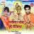Listen to Devghar Jaihe Aso Tempu Se from Palaniya A Bhola Chuwe Rojina
