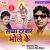 Listen to Ghughur Kamariya Me from Sachcha Darbar Bhole Ke