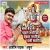 Listen to Baiju Ke Pawan Duwariya from Baba Baiju Ke Pawan Nagariya Devghar Nagariya Chali Sawariya