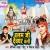 Listen to Nacha Kanwariya Dj Bajake from Balam Ji Devghar Chali