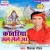 Listen to Bhang Dhatura Lela Gaura from Kanwariya Jal Lele Ja