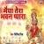 Listen to Maiya Tera Bhawan Pyara from Maiya Tera Bhawan Pyara