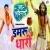 Listen to Damru Dhari from Damru Dhari
