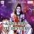 Listen to Bhole Bhandari Ne Sabko Maalamal Kar Diyaa from Kaise Jaibu Tu Devghar