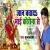 Listen to Jaan Bacha De Maai Korona Se from Jaan Bacha De Maai Korona Se