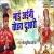 Listen to Maai Aaini Tohara Duwari from Maai Aaini Tohara Duwari