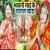 Listen to Bhawani Mai Ke Lagal Pyas from Bhawani Mai Ke Lagal Pyas