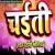 Listen to Chaiti Ahi Thaiyan Motiya from Chaiti Ahi Thaiyan Motiya