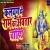 Listen to Kalyug Me Ram Awtar Chahiye from Kalyug Me Ram Awtar Chahiye