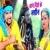 Listen to Bhang Pise Ke Mashin from Bhang Pise Ke Mashin