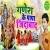 Ganesh Tohar Papa Jindabad Tohar Mammi Jindabad songs