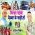 Listen to Milat Naikhe Devghar Ke Gaadi Ho from Milat Naikhe Devghar Ke Gaadi Ho
