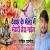 Listen to Devghar Ke Mela Me Mehari Hera Gail from Devghar Ke Mela Me Mehari Hera Gail