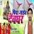 Listen to Piya Jaib Devghar from Piya Jaib Devghar