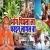 Listen to Saiya Ji Bhang Piyla La Fine Lagal Ba from Saiya Ji Bhang Piyla La Fine Lagal Ba