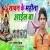 Listen to Sawan Ke Mahina Aail Ba from Sawan Ke Mahina Aail Ba
