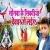 Listen to Sonwa Ke Sikadiya Leaihe Devghar Se from Sonwa Ke Sikadiya Leaihe Devghar Se