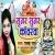 Listen to Sunar Sunar Kanwarwa from Sunar Sunar Kanwarwa