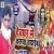 Listen to Devghar Me Jalwa Chadhaib from Devghar Me Jalwa Chadhaib