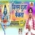 Listen to Chilam Duwa Fekata from Chilam Duwa Fekata