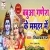 Babua Ganesh Ke Mamahar Me songs