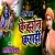 Listen to Bhole Baba Ke Darshan Kardi from Bhole Baba Ke Darshan Kardi