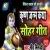 Listen to Krishan Janam Katha from Krishan Janam Katha