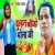 Listen to Dulhan Khojihe Bhola Ji from Dulhan Khojihe Bhola Ji