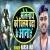 Listen to Bholenath Ko Chilam Chadhha Ke Aana Hai from Bholenath Ko Chilam Chadhha Ke Aana Hai