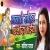 Listen to Gawave Sohar Yashoda Maiya from Gawave Sohar Yashoda Maiya
