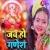 Jai Ho Ganesh songs