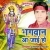 Listen to Bhagwan Aa Jai Ho from Bhagwan Aa Jai Ho
