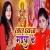 Listen to Lal Dhwaja Maiya Ke from Lal Dhwaja Maiya Ke