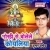 Listen to Bhorahi Se Bolele Koyaliya from Bhorahi Se Bolele Koyaliya
